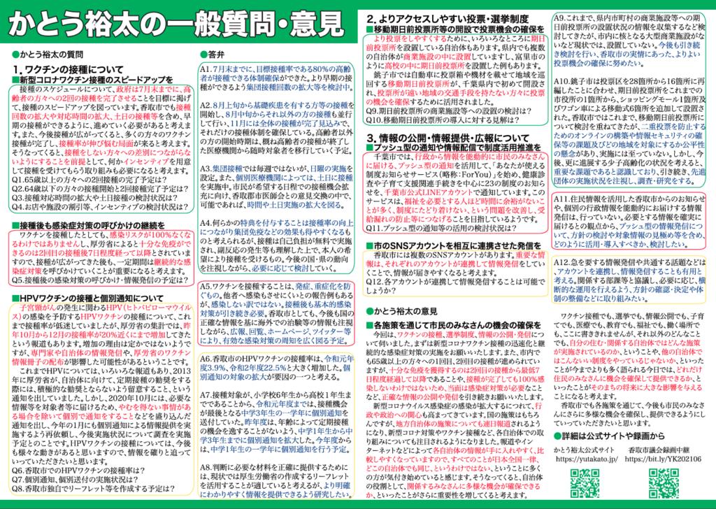 かとう裕太新聞第15号令和3年6月香取市議会定例会報告号2