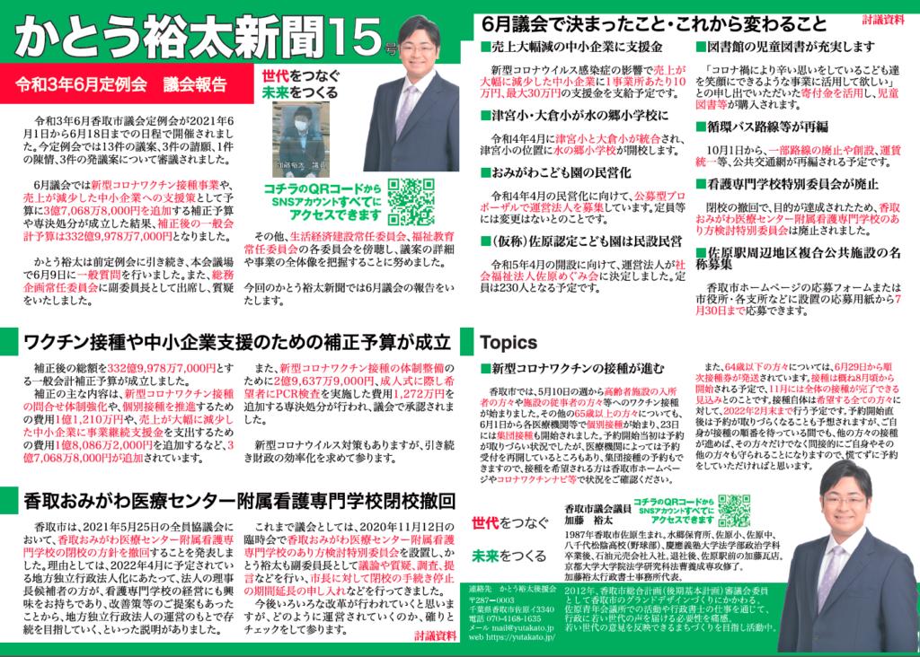 かとう裕太新聞第15号令和3年6月香取市議会定例会報告号1